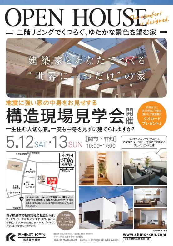 関市下有知 二階リビングでくつろぐゆたかな景色を望む家 構造見学会