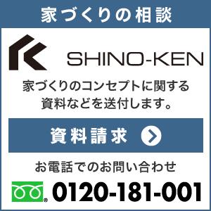 美濃市の家づくりは、SHINOKENまでお気軽にご相談ください。