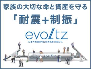 evoltz(エヴォルツ)耐震・制振